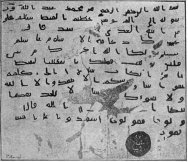 A letter the Prophet reportedly sent to the Coptic Muqawqis of Egypt.